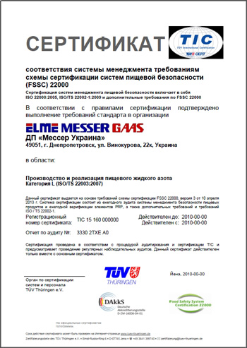 Сертификат FSSC 22000 ДП «Мессер Украина»